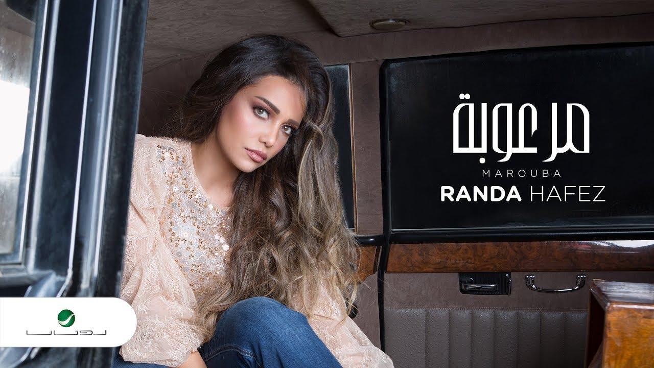 Randa Hafez ... Marouba - Video Lyrics 2019 | راندا حافظ ... مرعوبة