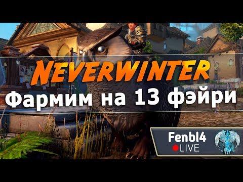 Neverwinter  обои и картинки на рабочий стол