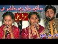 Sadi Jan V Hazir Hai | Official Video | Zakir Ali Sheikh And Sehrish Sisters | New Punjabi Song