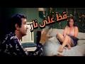 Qet Ala Nar Movie فيلم قط على نار