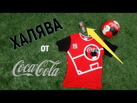 ИДЁМ ЗА ПРИЗАМИ ОТ COCA-COLA: Мяч, Футболка и Стакан. ЛЕТО 2018