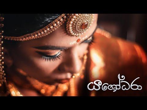 Yashodhara (යශෝධරා) - YAKA & DKM ft.Poornima & Malindu | Official Audio