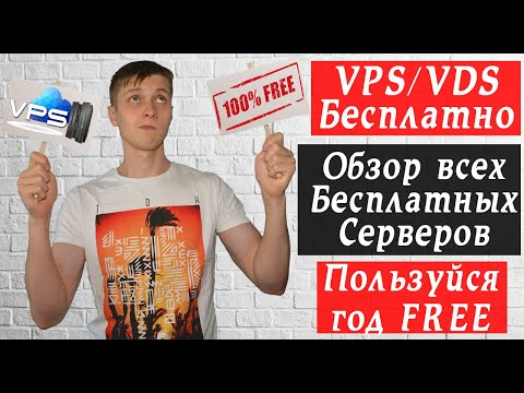 Vps сервер бесплатно, как заработать в интернете, Дедик бесплатно