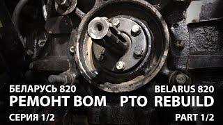 820 Ta'mirlash kuch-off oling birlik MTZ Belarus (PTO) MTZ Belarus 820 PTO birlik qayta / 1/2