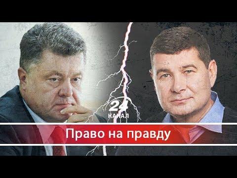Як Онищенко викриває Порошенка: таємниці президентського кабінету, Право на правду