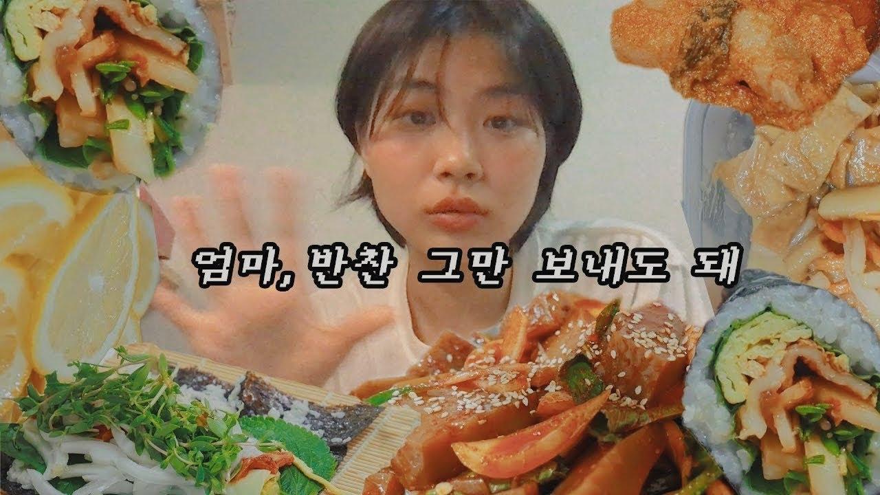 엄마 반찬 그만 보내도 돼 👐🏼 자취생 일주일 집밥 반찬 | 어묵김밥, 비지찌개, 도토리묵, 레몬에이드