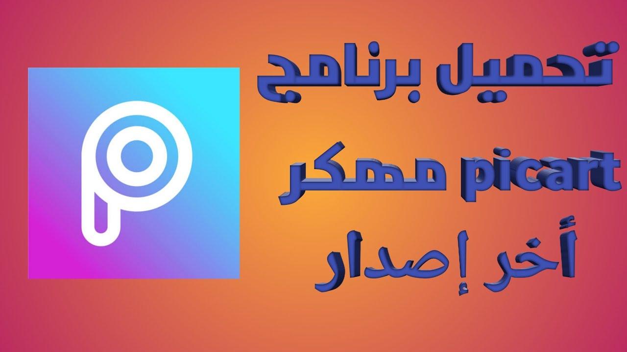 Photo of طريقة تحميل برنامج picsart مهكر – تحميل