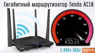 Огляд Tenda AC10 - Кращий бюджетний гігабітний wi-fi роутер? Або альтернатива Xiaomi Mi 3G Router