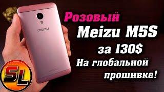 meizu M5s обзор стильного смартфона с отличной диагональю и быстрой зарядкой!  review