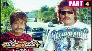 Yamaho Yama Full Movie Part 4 - Sairam Shankar | Srihari | Parvati Melton
