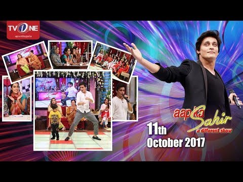 Aap Ka Sahir - Morning Show - 11th October 2017 - Full HD - TV One