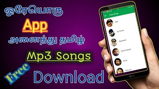 All Tamil Mp3 Songs Free Download 🌟2020🌟Tamil🌟New Genre Tech🌟