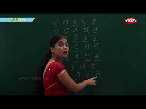 Learn Marathi Alphabets | Learn Marathi For Kids | Marathi Grammar | Marathi For Beginners