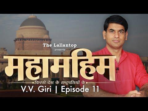 President V.V. Giri : इस राष्ट्रपति चुनाव के बाद कांग्रेस दो टुकड़ों में बंट गई | Episode 11