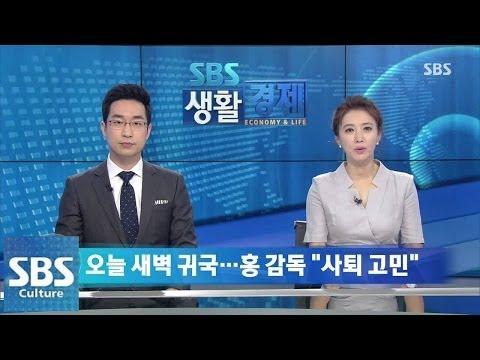 홍명보 감독 사퇴 고민 @SBS 생활경제 140630