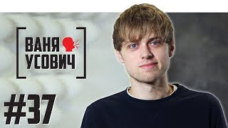 Ваня Усович о смерти, футболе и юморе на ТВ