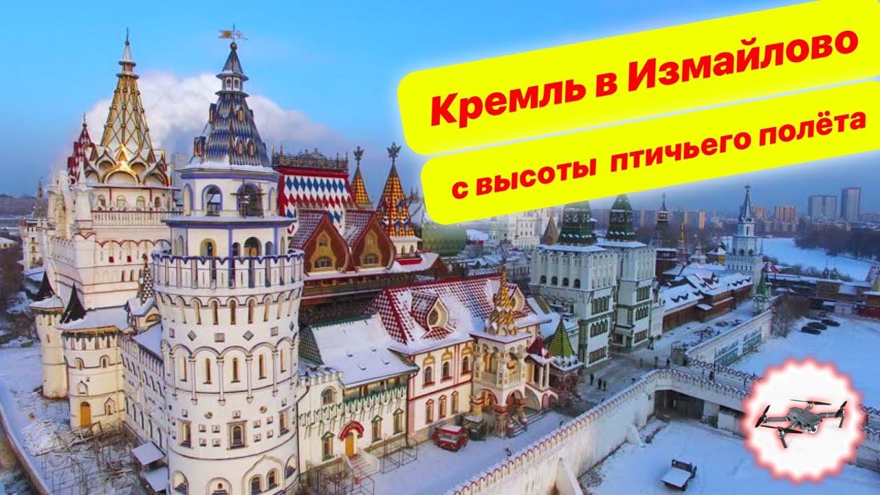 Кремль в Измайлово с высоты птичьего полёта. 4K Drone
