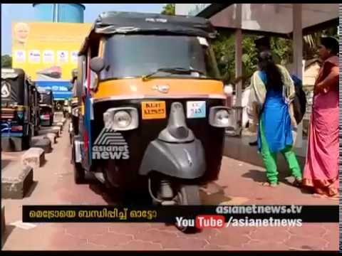 Kochi Metro feeder services |എന്റെ കൊച്ചി എന്റെ മെട്രോ