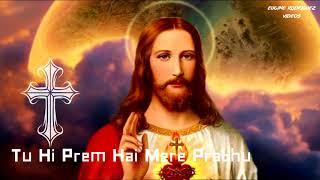 Tu Hi Prem Hai Mere Prabhu | Hindi Christian Devotional Song 2018