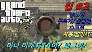 GTA5 팁 #2 총쏘고 구르고 은엄폐하고 현실처럼 조…