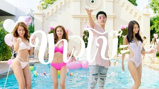 """ขาวโบ๊ะ(BOOM) - CDGUNTEE [official MV]"""