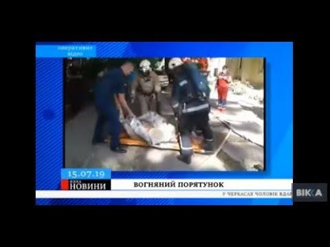 ТРК ВіККА: У Кам'янці 32-річний чоловік ледь не загинув у пожежі