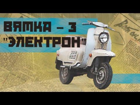 МОТОРОЛЛЕР ВЯТКА 3 ЭЛЕКТРОН Ретро Тест-драйв & МотоОбзор | Советские Мотоциклы | Pro Автомобили СССР