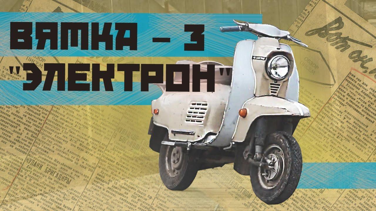 МОТОРОЛЛЕР ВЯТКА 3 ЭЛЕКТРОН Ретро Тест-драйв & МотоОбзор | Советские Мотоциклы | Pro Автомоб
