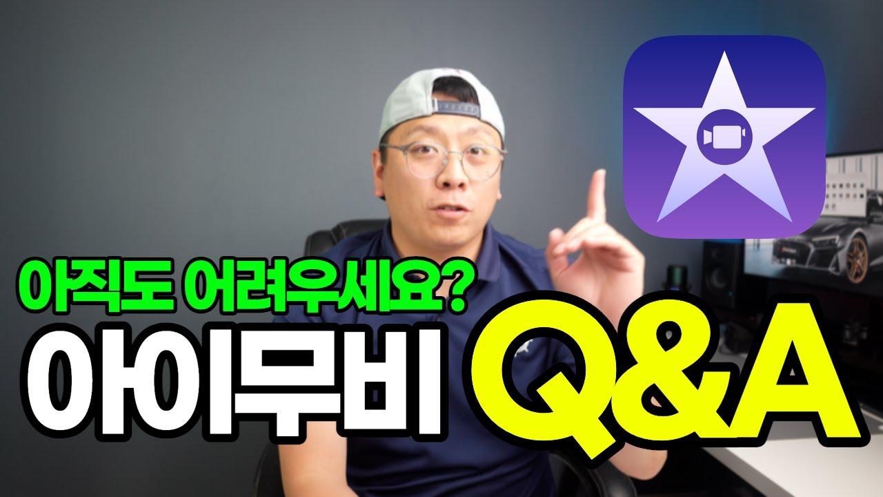 초간단, 아이무비 영상 편집 Q&A, 지금까지 궁금하셨죠?