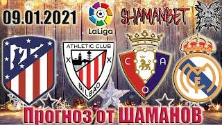 Осасуна против Реал Мадрида прогноз на матч 9.01.2021 #спорт #прогнозы #shamanbet #футбол