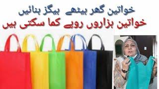How to make hand made bags at home👜خواتین ہزاروں روپے کما سکتی ہیں