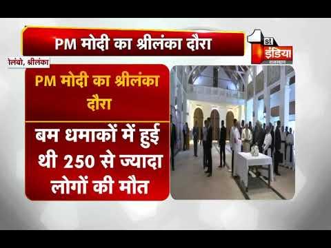 PM Modi Srilanka Visit: ईस्टर बम ब्लास्ट के मृतकों को दी श्रद्धांजलि