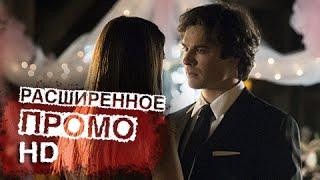 Дневники Вампира 6 сезон 21 серия (6x21) - Расширенное Промо (HD)