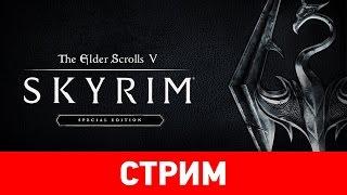 The Elder Scrolls V: Skyrim Special Edition. Сладкий рулетик