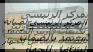 الصيانة المطورة @ تكيفات  كاريير 0235699066  || الفرع الرئيسى  || 01220261030 كاريير شبرا مصر
