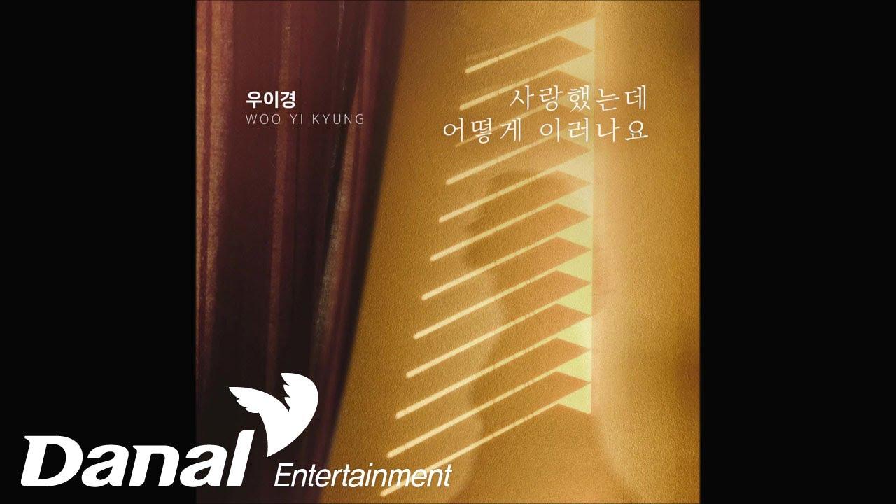 우이경 (Woo Yi Kyung) - 사랑했는데 어떻게 이러나요ㅣ위험한 약속 OST Part.21