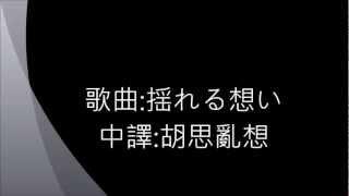 織田哲郎 - 揺れる想い
