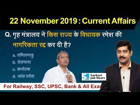 22 November 2019 करेंट अफेयर्स | Daily Current Affairs Hindi PDF for All Exams - Sarkari Job News