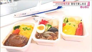 自宅で海外旅行気分を ANAが機内食を一般販売(2020年12月11日) - YouTube
