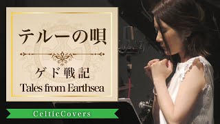 Celtic Covers -J-POP Collection- (1st Cover Album) ジャパニーズポッ...