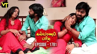 Kalyana Parisu 2 - Tamil Serial | கல்யாணபரிசு | Episode 1781 | 14 January 2019 | Sun TV Serial