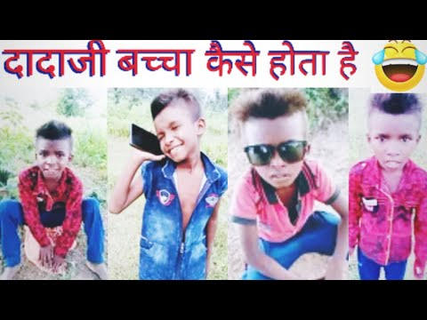 Dada Ji Bachha Kaise Hota Hai 😝😝 // Kishan Kumar *Comedy* Video // Vigo Video Star Kisan Kumar 👑