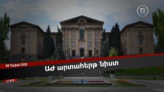 ԱԺ արտահերթ նիստ 08.07.2020