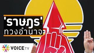 Wake Up Thailand - 19กันยา ทวงอำนาจคืนราษฎร เรียกร้องประชาธิปไตย