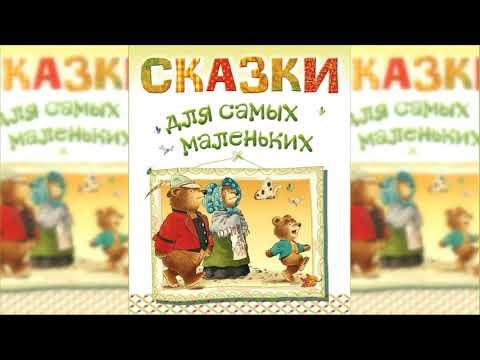 Сказки для самых маленьких, Сбоник сказок аудиосказка слушать онлайн