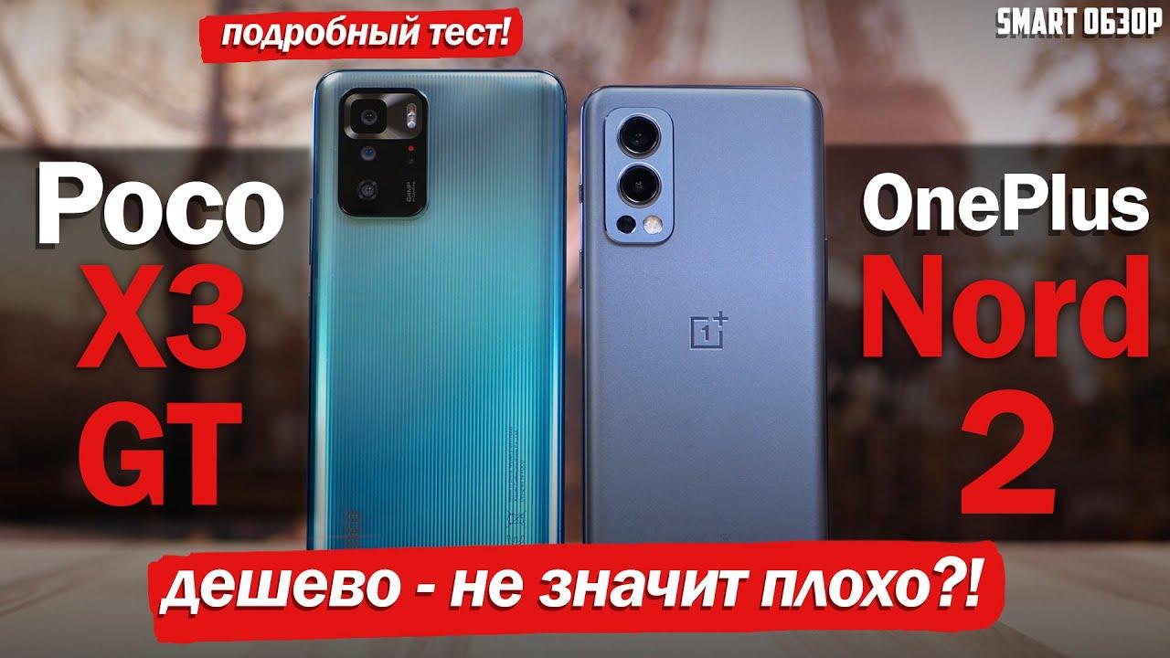 Poco X3 GT vs OnePlus Nord 2: ДЁШЕВО - НЕ ЗНАЧИТ ПЛОХО?! РАЗБИРАЕМСЯ!