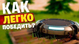 КАК ЛЕГКО ПОБЕДИТЬ? в игре Fortnite: Королевская битва!