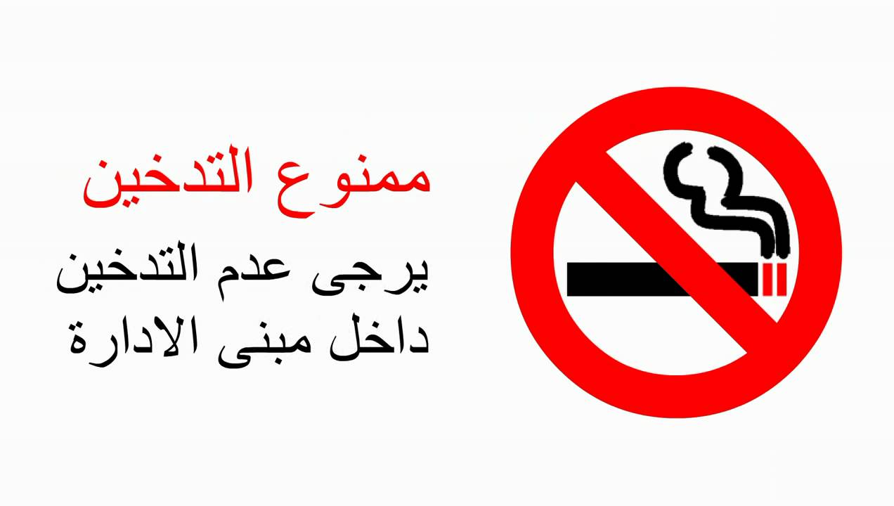 how to say no thank you in arabic