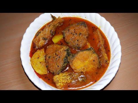 আলু কালো জিরে দিয়ে মাছের কালিয়া | Alu Kalo Jeera Diye Macher Kalia | Fish Curry