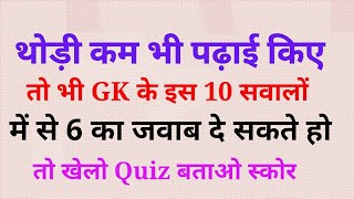 ssc gd question in hindi 2018